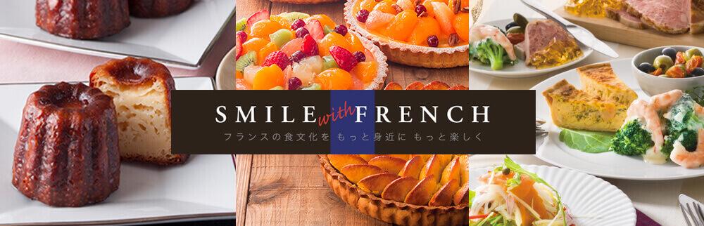 フランスの食文化をもっと身近に、もっと楽しく フロジャポン