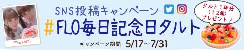 FLO毎日記念日タルトSNS投稿キャンペーン