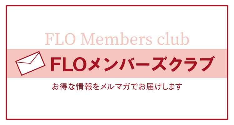 <メルマガ>FLOメンバーズクラブ