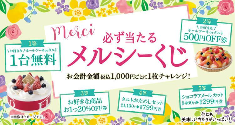 必ず当たる!メルシーくじ開催<4/11~4/24>