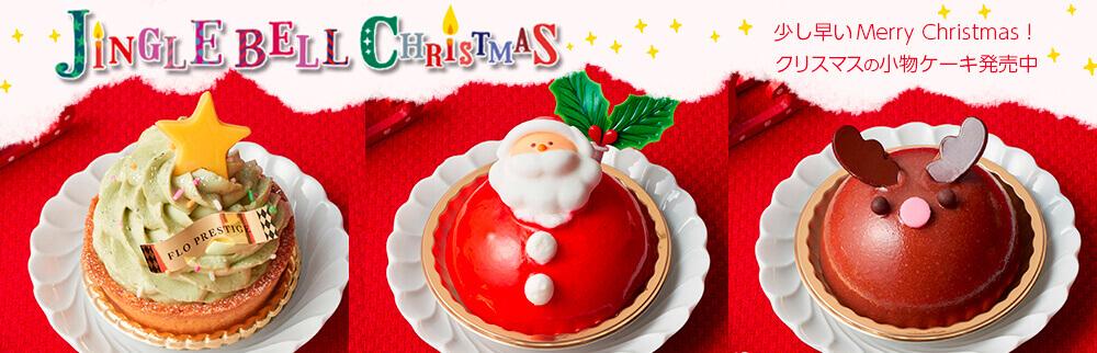 クリスマスプチケーキ