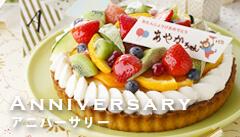 記念日ケーキのご案内