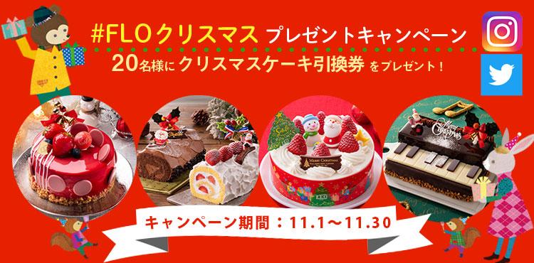 欲しいクリスマスケーキを選んで貰えるSNSキャンペーン